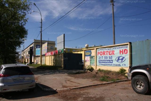Address(es) on photo: Frontovikh Brigad street, 15, Yekaterinburg