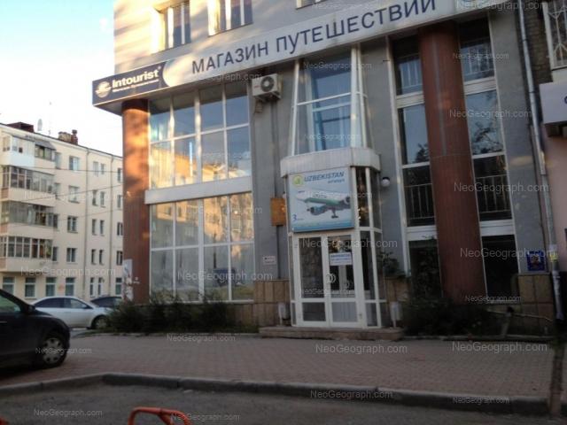 Address(es) on photo: Sakko i Vantsetti street, 54, 57, Yekaterinburg
