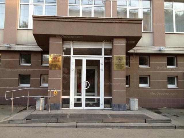 Address(es) on photo: Melkovskiy lane, 7, Yekaterinburg