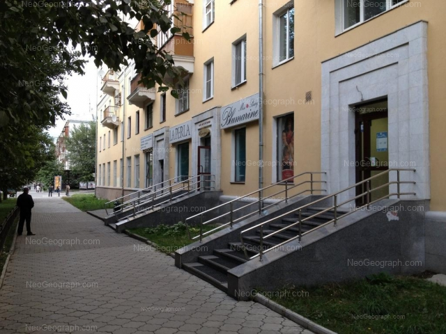 Address(es) on photo: Gagarina street, 37, Yekaterinburg