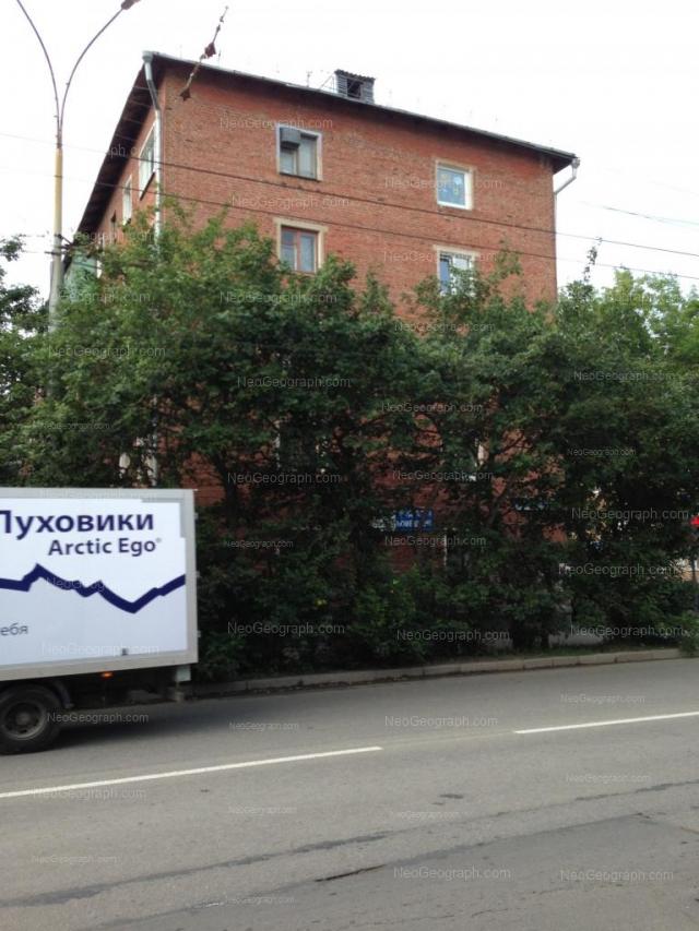 Адрес(а) на фотографии: улица Восстания, 17, Екатеринбург