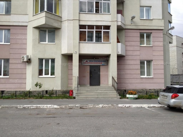 Адрес(а) на фотографии: улица Чкалова, 1, 5, Екатеринбург