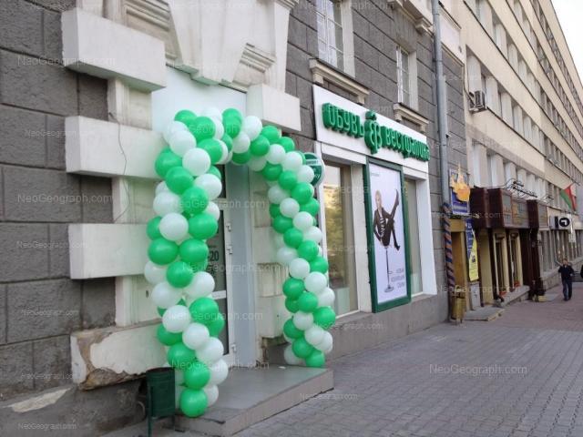Адрес(а) на фотографии: проспект Ленина, 44, 46, Екатеринбург