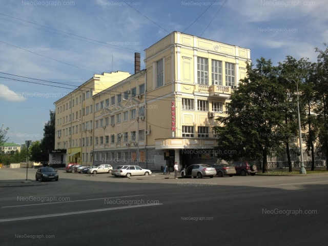 Address(es) on photo: 8 Marta street, 5, Yekaterinburg