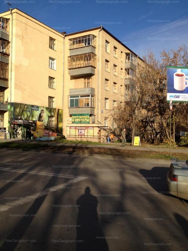 Адрес(а) на фотографии: улица Чапаева, 14/6, 14/7, Екатеринбург