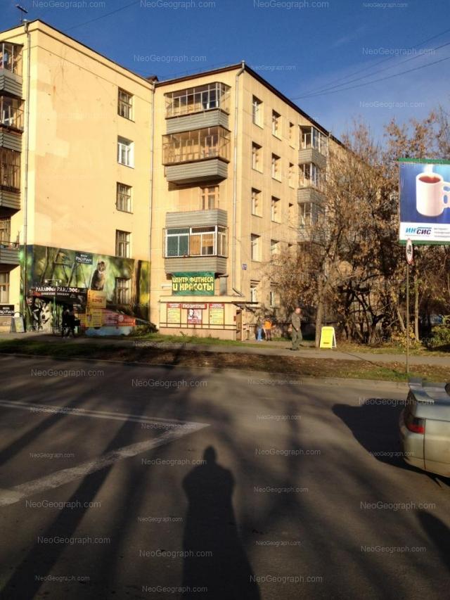 Address(es) on photo: Chapaeva street, 14/6, 14/7, Yekaterinburg