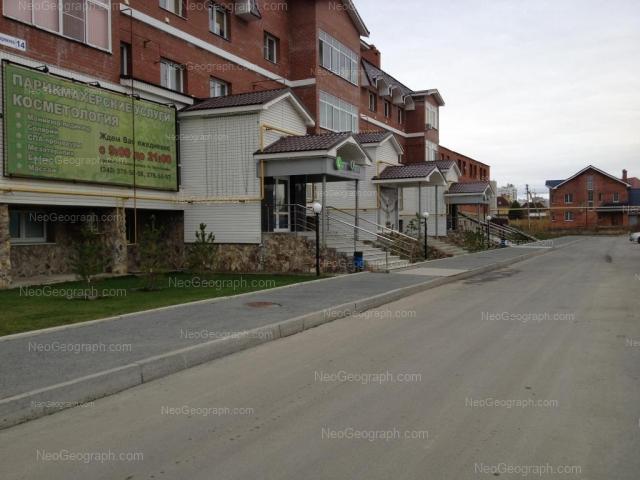 Address(es) on photo: Barvinka street, 14, Yekaterinburg