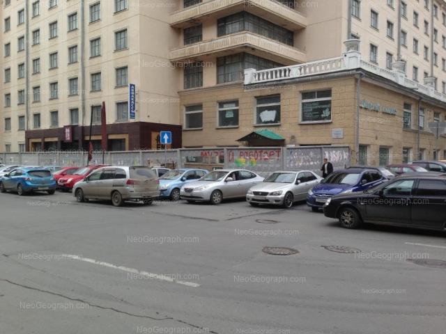 Address(es) on photo: Mamina-Sibiriaka street, 80, Yekaterinburg