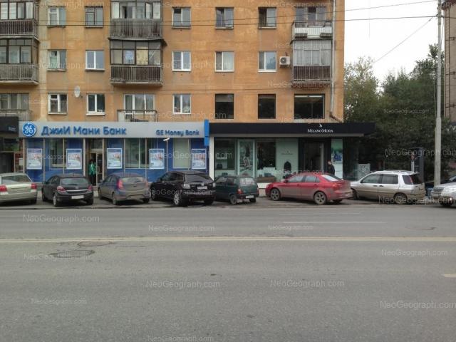 Адрес(а) на фотографии: улица Малышева, 75, Екатеринбург