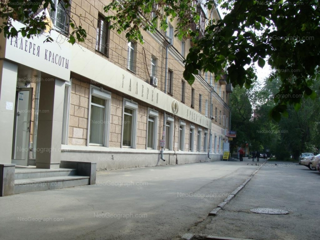 Address(es) on photo: Kuibisheva street, 133, Yekaterinburg