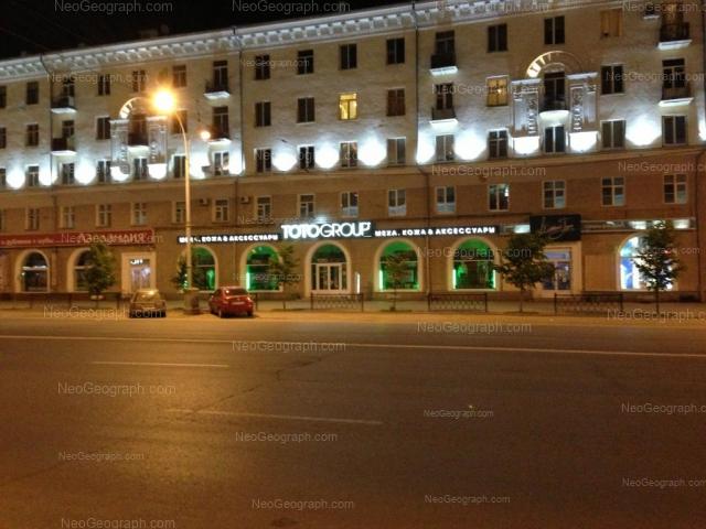 Адрес(а) на фотографии: улица Свердлова, 56, Екатеринбург
