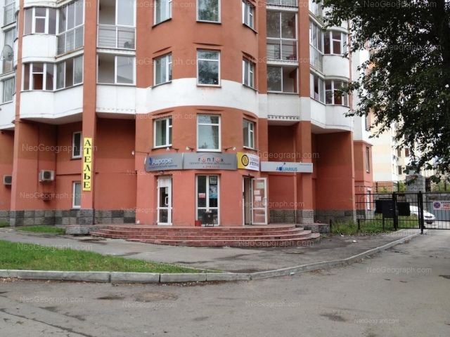 Address(es) on photo: Chaikovskogo street, 16, Yekaterinburg