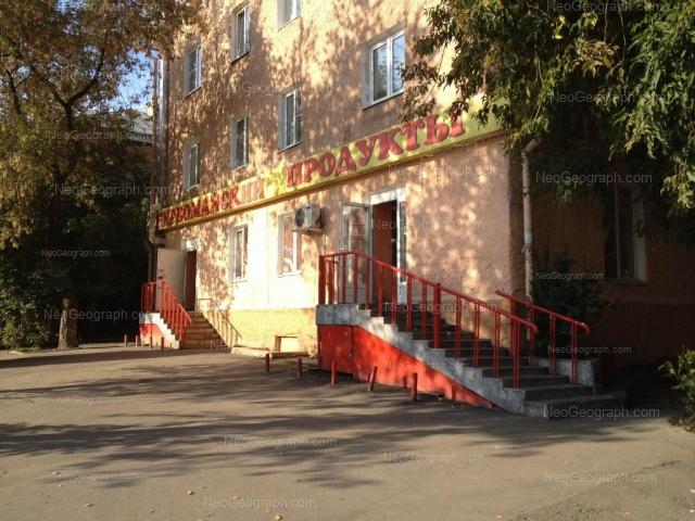 Address(es) on photo: Studencheskaya street, 42, Yekaterinburg