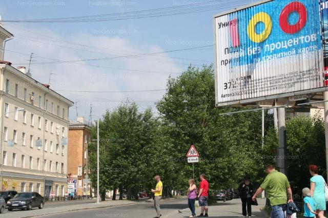 Адрес(а) на фотографии: улица Баумана, 1, 3, Екатеринбург