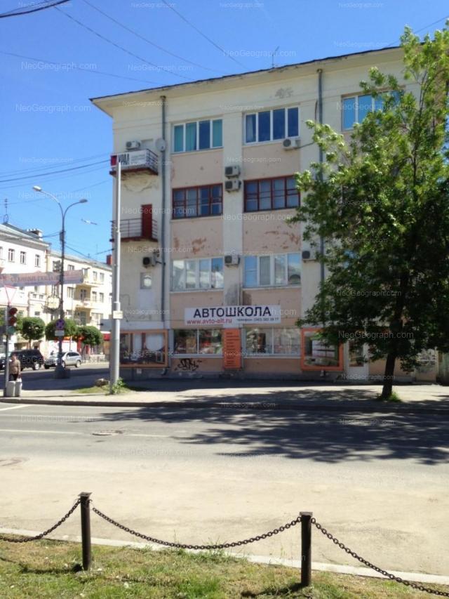 Address(es) on photo: Malisheva street, 23, 24, 25, Yekaterinburg