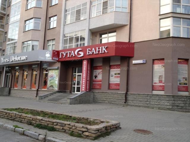 Адрес(а) на фотографии: Красноармейская улица, 41, Екатеринбург