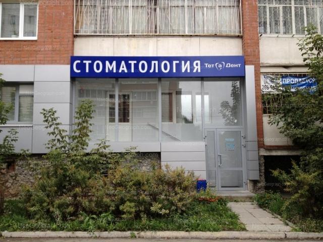 Address(es) on photo: Surikova street, 2, Yekaterinburg