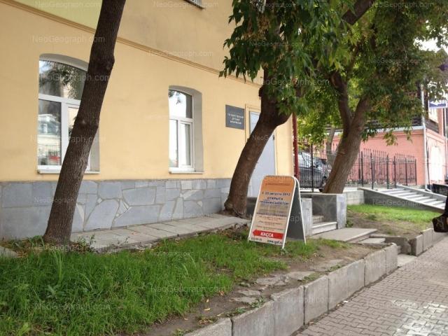 Адрес(а) на фотографии: улица Карла Либкнехта, 2, 6А, Екатеринбург