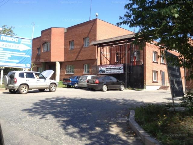 Адрес(а) на фотографии: Комсомольская улица, 71, 71м, Екатеринбург