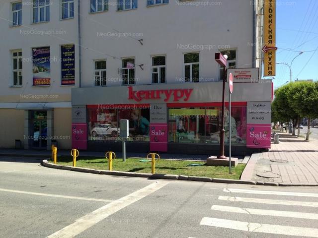 Address(es) on photo: Sakko i Vantsetti street, 57Б, Yekaterinburg