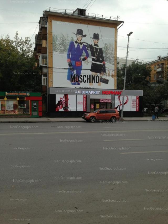Адрес(а) на фотографии: улица Малышева, 116, Екатеринбург