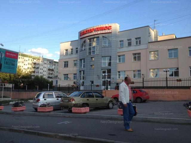 Вид на медицинский центр Доктор плюс, Екатеринбург, улица Куйбышева, 10