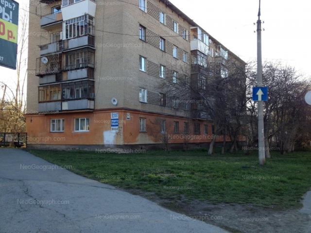 Адрес(а) на фотографии: улица Вилонова, 47, Екатеринбург