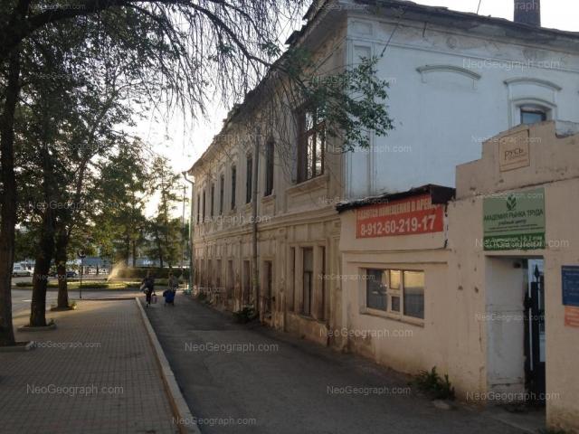 Address(es) on photo: Pervomaiskaya street, 1, Yekaterinburg