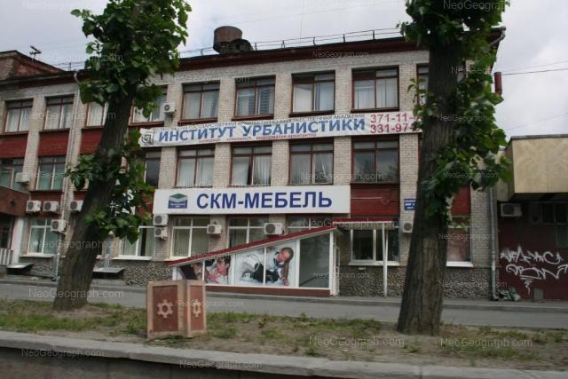 Адрес(а) на фотографии: проспект Космонавтов, 18/52, Екатеринбург