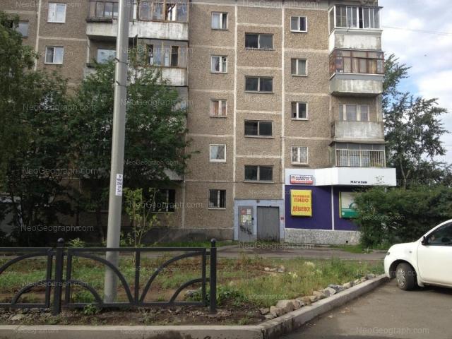 Адрес(а) на фотографии: улица Академика Бардина, 1, Екатеринбург