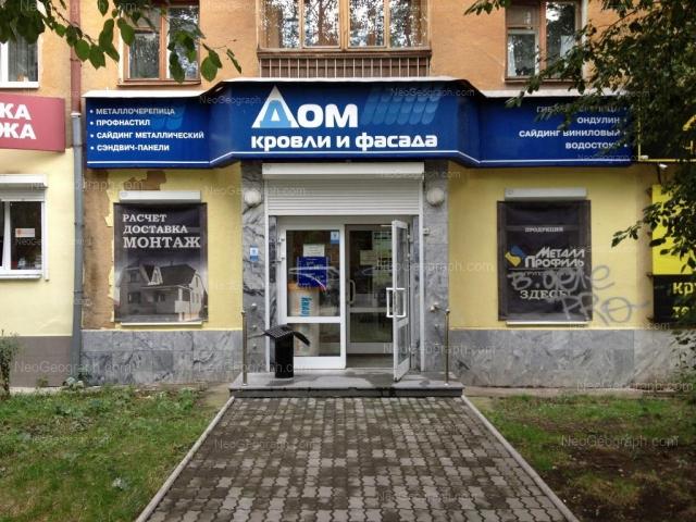 Адрес(а) на фотографии: Восточная улица, 11В, Екатеринбург