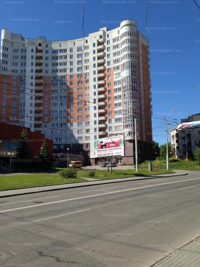 Address(es) on photo: Malisheva street, 4, 4А, 4Б, Yekaterinburg