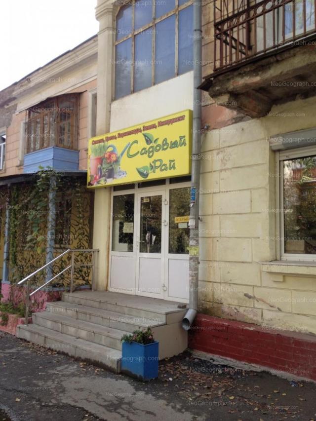 Адрес(а) на фотографии: улица Черняховского, 47, Екатеринбург