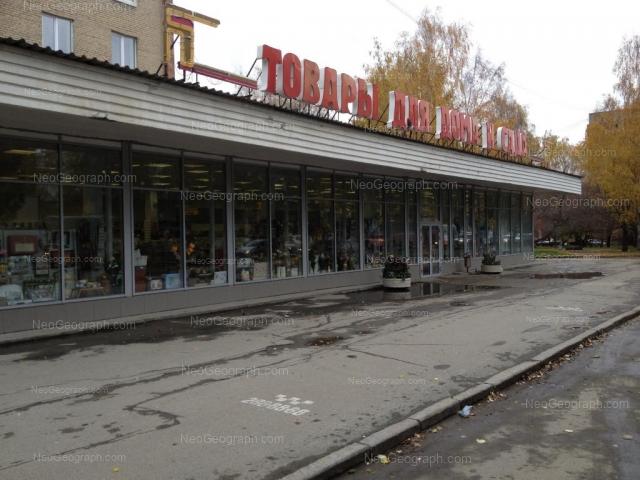 Адрес(а) на фотографии: Восточная улица, 86, Екатеринбург