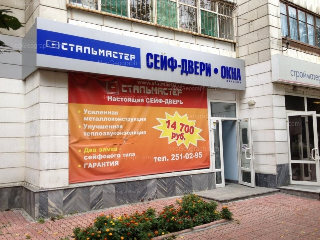 Address(es) on photo: Surikova street, 31, Yekaterinburg