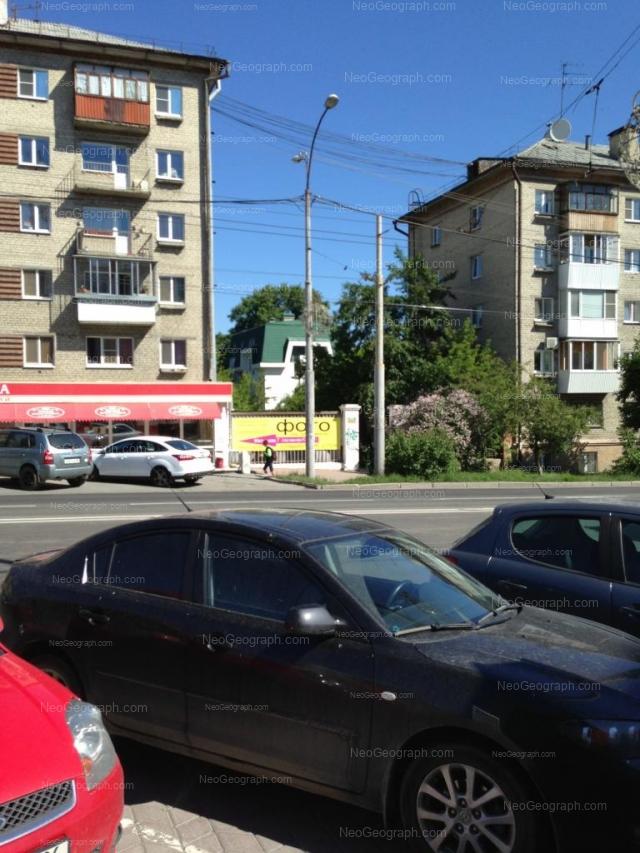 Адрес(а) на фотографии: улица Шейнкмана, 32А, Екатеринбург