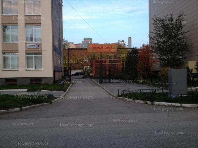 Address(es) on photo: Gogolya street, 25, Yekaterinburg