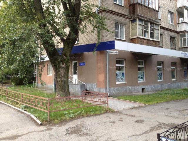 Адрес(а) на фотографии: Первомайская улица, 98, Екатеринбург