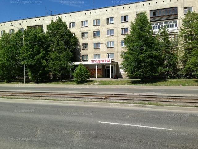 Address(es) on photo: Donbasskaya street, 41, Yekaterinburg