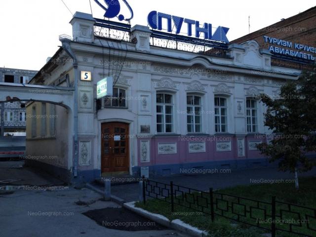 Address(es) on photo: Pushkina street, 5, Yekaterinburg