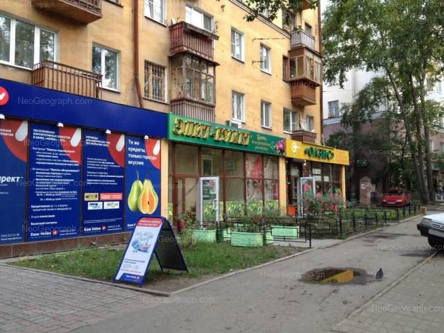 Адрес(а) на фотографии: проспект Космонавтов, 38, 40, Екатеринбург