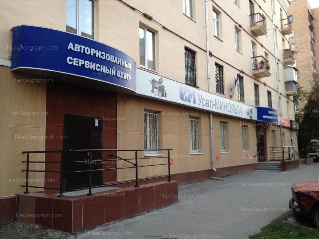 Адрес(а) на фотографии: улица Азина, 55, 59, Екатеринбург