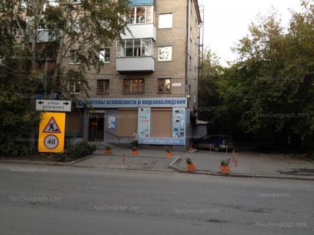 Адрес(а) на фотографии: улица Шевченко, 6, Екатеринбург