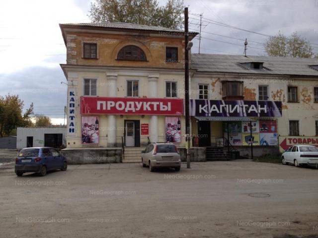 Address(es) on photo: Yerevanskaya street, 63, Yekaterinburg