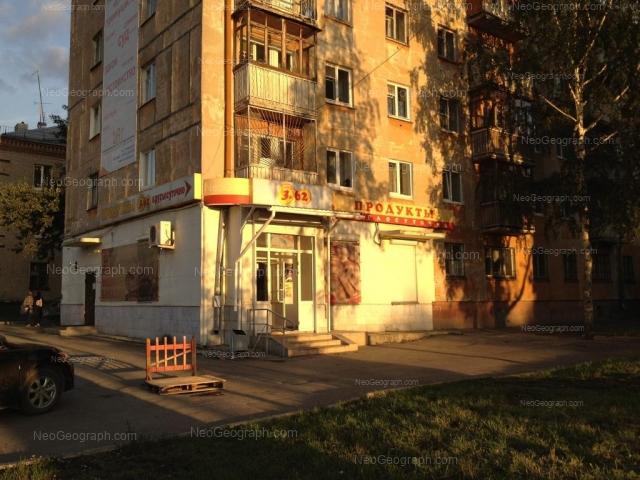 Адрес(а) на фотографии: улица Сулимова, 59, 61, Екатеринбург