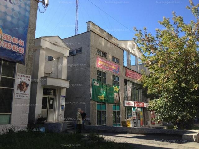 Адрес(а) на фотографии: Байкальская улица, 38, Екатеринбург