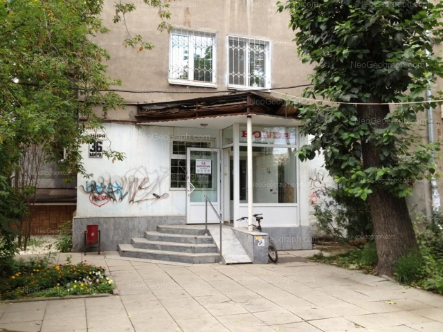 Address(es) on photo: Otdelniy lane, 7, Yekaterinburg