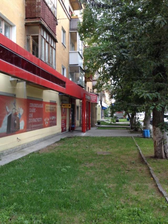 Адрес(а) на фотографии: Восточная улица, 11Б, Екатеринбург