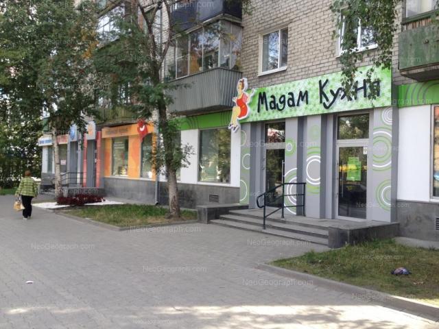 Адрес(а) на фотографии: улица Малышева, 150, Екатеринбург