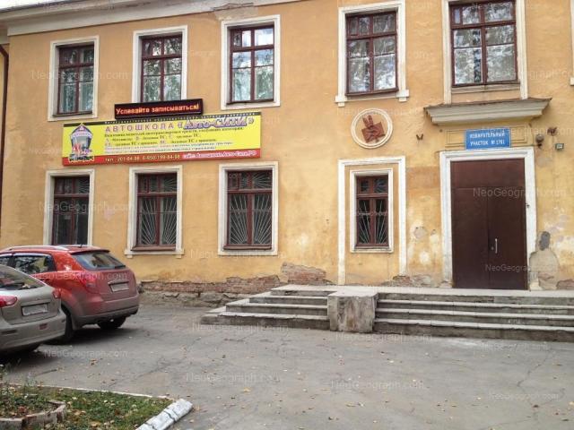 Адрес(а) на фотографии: улица Циолковского, 70, Екатеринбург